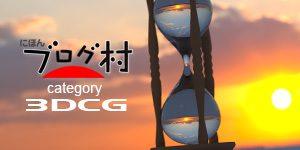 にほんブログ村 デザインブログ 3DCGへ