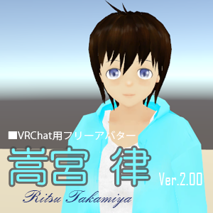 【VRChat用フリーアバター】嵩宮 律 Ver.2.00