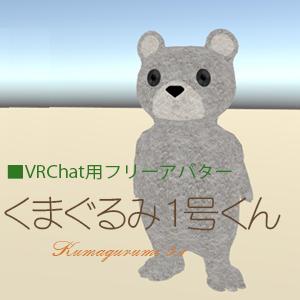 【VRChat用フリーアバター】くまぐるみ1号くん