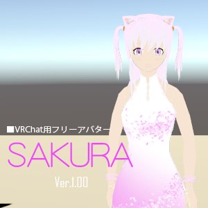 【VRChat用フリーアバター】SAKURA Ver.1.00